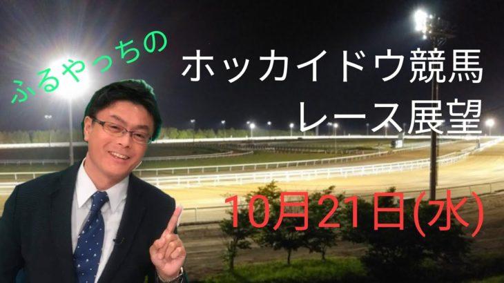 【ホッカイドウ競馬】10月21日(水)門別競馬レース展望