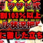【新番組】勝利に徹した立ち回り術!ワサビが103%↑目指してガチ実戦!【ワサビ103%】