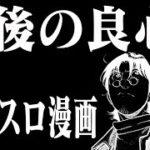 【漫画】最後の良心 プロスロ~パチスロで勝つための王道~18回