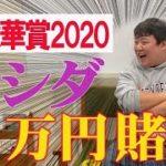 【秋競馬】ラランドニシダ秋華賞 20万円→〇〇円!!/競馬解説&予想&結果