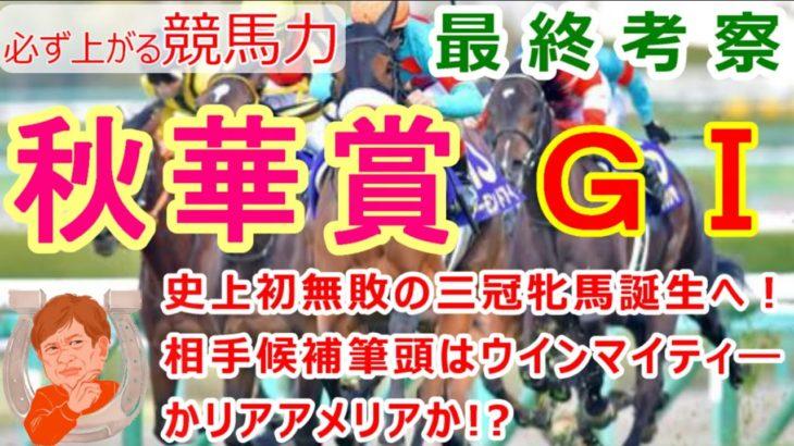 【競馬】 秋華賞2020 最終考察動画 全頭考察 【競馬の専門学校】
