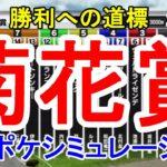 2020 菊花賞 シミュレーション 【スタポケ】【競馬予想】