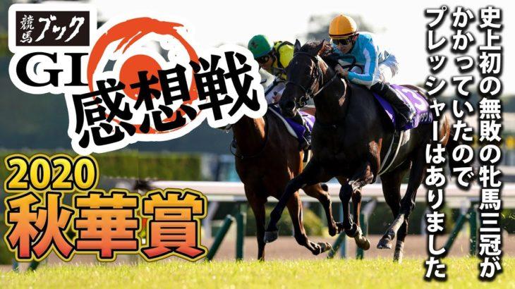 【競馬ブック】GⅠ感想戦 秋華賞 2020