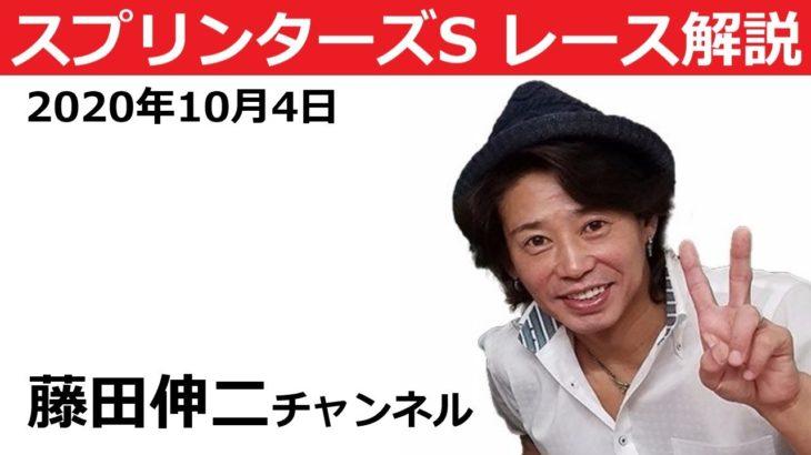 スプリンターズステークス 2020 藤田伸二チャンネル #29 競馬ライブ 競馬予想