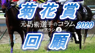 菊花賞2020 回顧 コントレイル歴史的大偉業達成!! 元馬術選手のコラム【競馬】