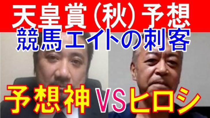 【天皇賞秋2020】競馬エイトのエース「松本ヒロシ」と予想神「スガダイ」の特注馬大公開!