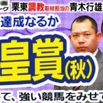 【競馬ブック】天皇賞・秋 2020 予想【TMトーク】(栗東)