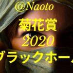 【菊花賞2020予想】ブラックホール【Mの法則による競馬予想】