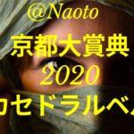 【京都大賞典2020予想】カセドラルベル【Mの法則による競馬予想】