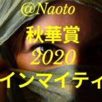 【秋華賞2020予想】ウインマイティー【Mの法則による競馬予想】