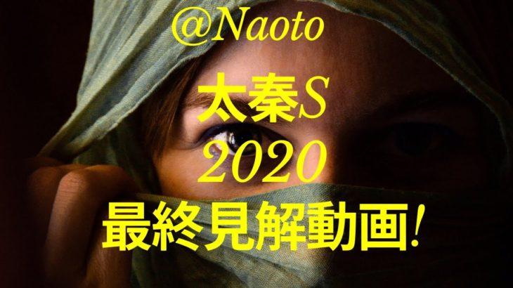 【太秦ステークス2020】予想実況【Mの法則による競馬予想】