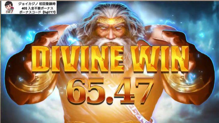 【ミステリーサンダー×360 リスピン×324】 gods of olympus スロット オンラインカジノ ゼウス#8