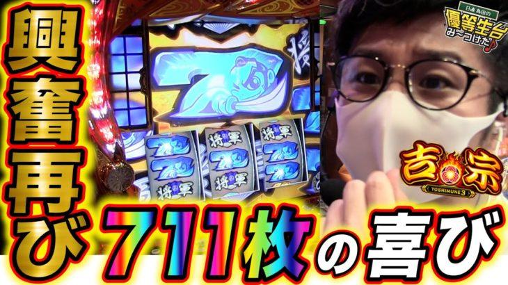 711枚の衝撃復活は大盤振る舞い【吉宗3】日直島田の優等生台み〜つけた♪