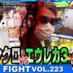 【正式メンバー初BF】 BASH FIGHT vol.223 よっしー&ぶちょー先生 《ハーバー43》 [BASHtv][パチスロ][スロット]