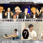 【FANTASTICS カジノ】第12ピリオド〜episode 3〜