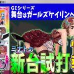 「~ガールズケイリン~GⅠフェアリーグランプリ」ミナトのパチスロ新台試打動画
