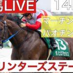 【競馬ライブ】G1!スプリンターズステークス ~マーチンゲールパオチンゲールで勝利を!!~