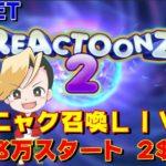 【オンラインカジノ】REACTOONZ2でGARGATOON【ノニコム】1XBET