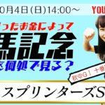 【競馬】桃八番屋、スプリンターズSを生配信!