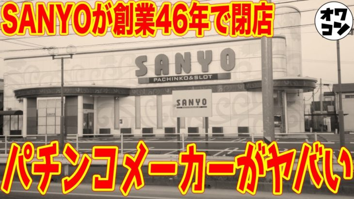 【パチ屋終了】SANYO直営店が46年の歴史に終止符。パチンコ業界終焉のカウントダウン