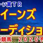 クイーンズオーディション(クイーン賞TR)【船橋競馬2020予想】
