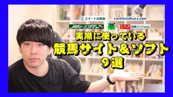 【競馬談義4】競馬系YouTuberがオススメする競馬ソフト&サイト9選!