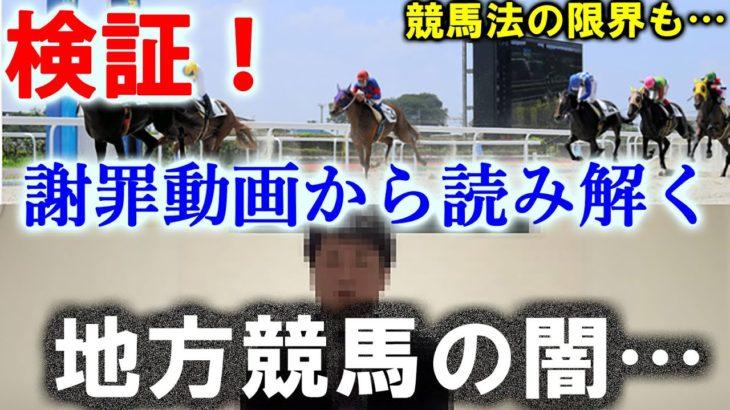 【競馬】笠松競馬 尾島元調教師の謝罪動画から見える地方競馬の闇