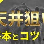 【パチスロ】天井狙いの基本とコツを解説!!