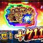 【吉宗3】めざせ 吉宗マスター![第2話] 目標+711K!【パチスロ実践】