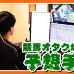 【競馬談義5】競馬オタク坂上流予想手順を大解説!!!