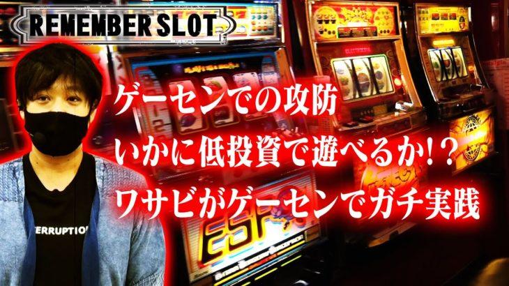 【リメンバースロット】ゲームセンターでの立ち回り術!ワサビが往年の名機を実践!
