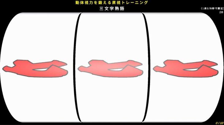 【パチスロ】動体視力を鍛える直視トレーニング 三文字熟語