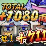 【吉宗3】めざせ 吉宗マスター![第3話] 目標+711K!【パチスロ実践】