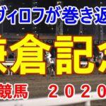 鎌倉記念【川崎競馬2020予想】ヴァヴィロフが巻き返す!