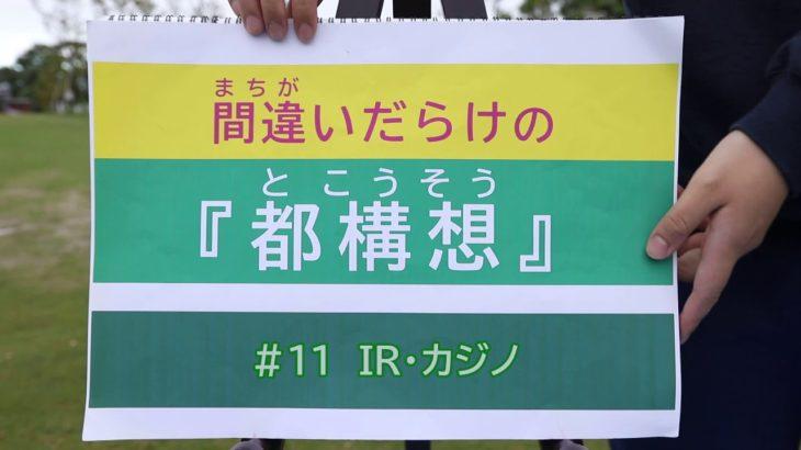 #11 IR・カジノ – 間違いだらけの「都構想」