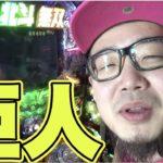 日本一つまらないパチスロ演者のノーカットver
