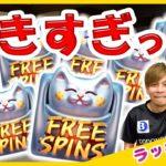 【オンラインカジノ】やらなきゃ損する!今一番熱いスロット!!【ラッキーネコ】<vol.259>