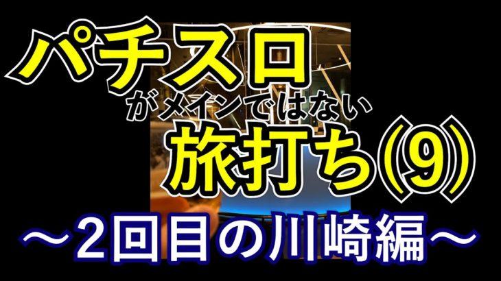 パチスロ旅打ち09~2回目の川崎編~