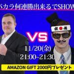【ビットカジノ】ディーラー把瑠都に背負い投げ!!庶民、渾身のライブバカラで10連勝をかます!!