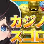 【ドラゴンクエスト10 / DQX】カジノですごろく!【視聴者参加型】