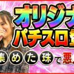 【11/12導入】 オリジナルパチスロ登場!!【グリパチ公式】