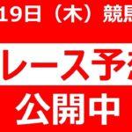 11/19(木)【全レース予想】(全レース情報)■笠松競馬■園田競馬■