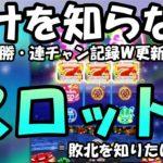 #124【オンラインカジノ|スロット】無敗・連チャン記録達成!|無敗伝説降臨