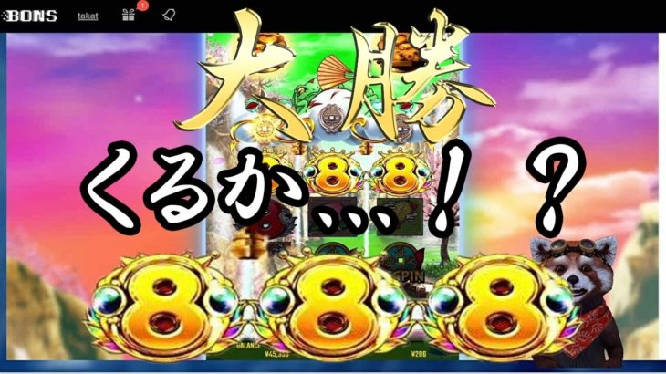 #128【オンラインカジノ スロット】『金蛙神』突確(金)888あったんだ👀!