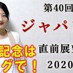 【競馬】ジャパンカップ 2020 直前展望 (出走全頭分析はブログで!) ヨーコヨソー
