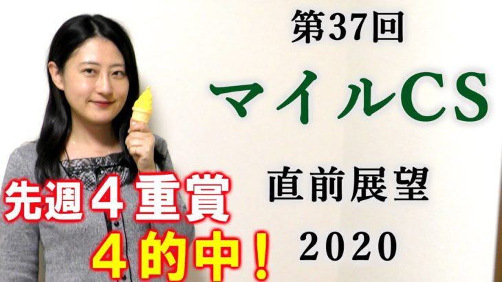 【競馬】マイルチャンピオンシップ 2020 直前展望 (全頭分析は金曜朝にブログで!) ヨーコヨソー