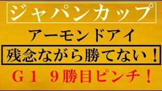 【競馬】ジャパンカップ2020 アーモンドアイは【残念ながら勝てない!】G1 9勝目ピンチ!