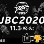 【楽天競馬】2020年 JBC直前大予想討論会(出演:古谷剛彦さん・舩山陽司さん・津田麻莉奈さん・守永真彩さん)2020年11月3日