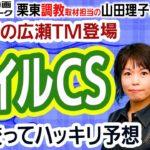 【競馬ブック】マイルチャンピオンシップ 2020 予想【TMトーク】(栗東)