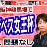 【競馬ブック】エリザベス女王杯 2020 予想【TMトーク】(栗東)